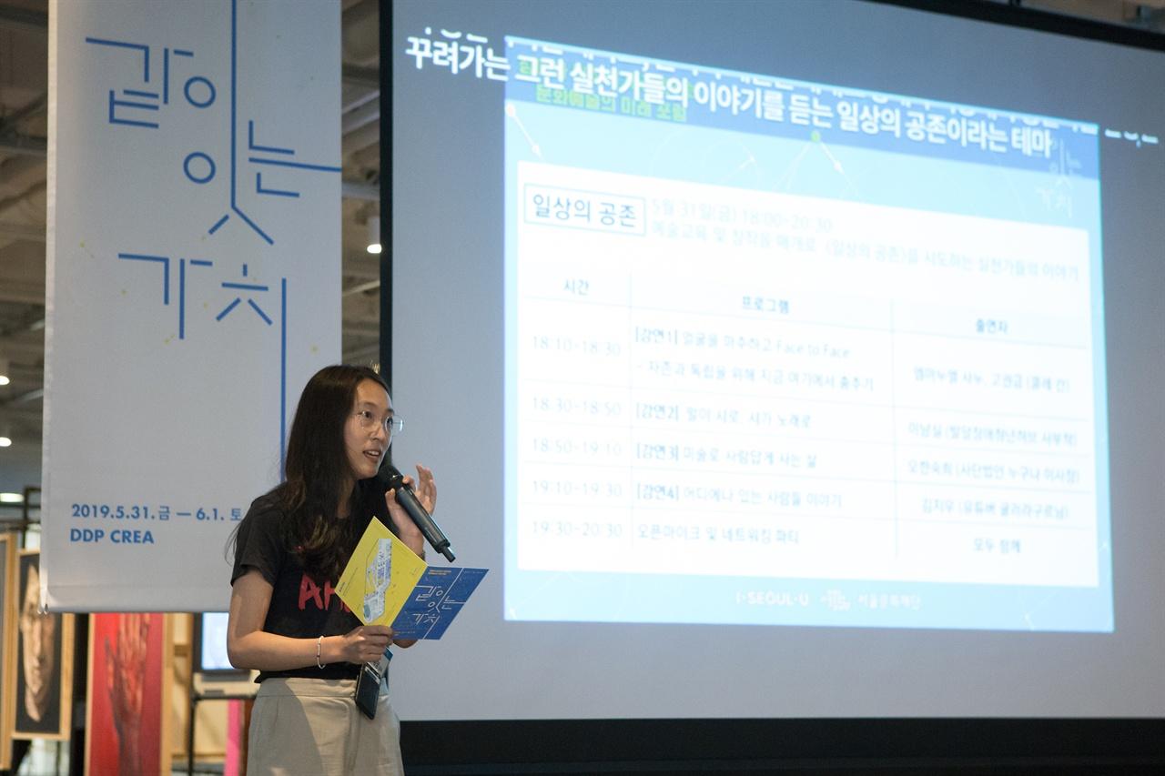 장혜영 영화감독 이날 행사에서는 장혜영 감독이 사회를 맡아 진행하고 있다. 장혜영 감독은 발달장애인의 탈시설과 자립에 관한 내용을 담은다큐멘터리  ' 어른이 되면 ' 을 연출했다 .
