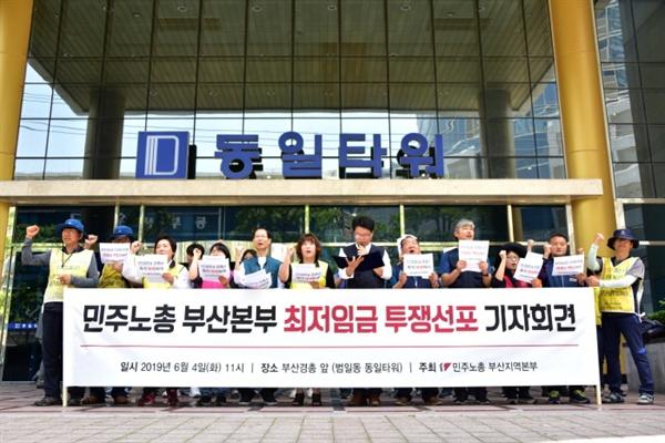 부산 경총 앞에서 진행한 최저임금 투쟁선포 전국 동시다발 기자회견
