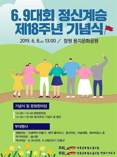 전국공무원노동조합은 오는 8일 창원 용지문화공원에서 '6.9대회 18주년 기념식'을 연다.
