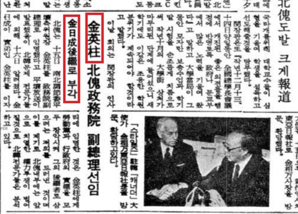 1974년 2월 16일자 <동아일보>.
