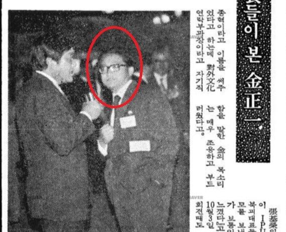1974년 11월 19일자 <경향신문>.