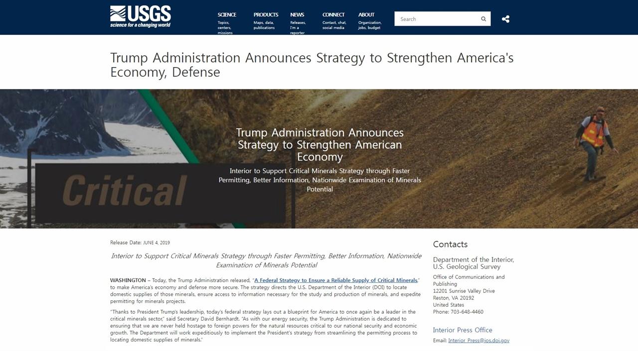 중요 광물 수입 의존도를 줄이기 위한 미국 상무부 보고서 갈무리.
