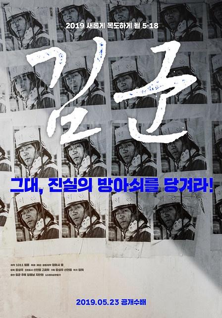 영화 <김군> 포스터