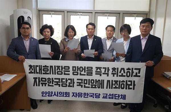 안양시의회 자유한국당 의원들 기자회견