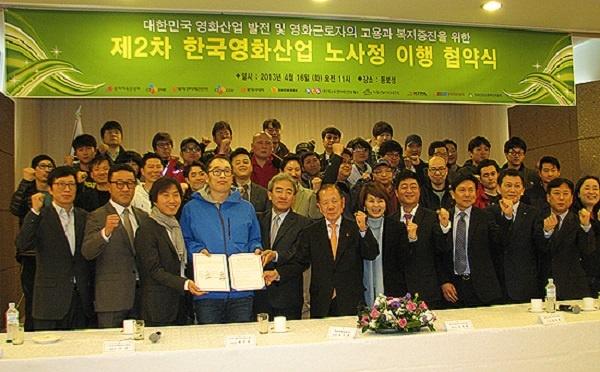 2013년 4월 열린 한국영화산업 노사정 이행 협약식. 동반성장에 대해 영화계의 합의가 담긴 상생협약이다