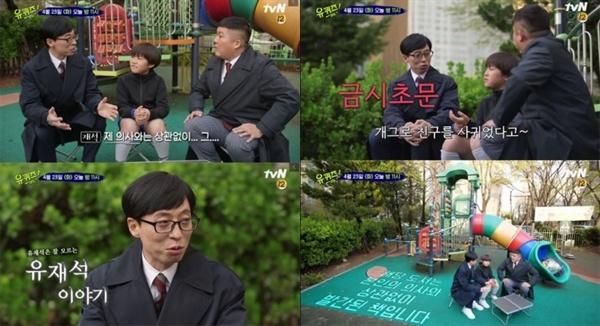 지난 4월 23일 방영된 tvN <유 퀴즈 온 더 블럭>의 한 장면. '유재석 위인전'을 열심히 읽은 어린이가 출연해 시청자들에게 큰 웃음을 선사했다.