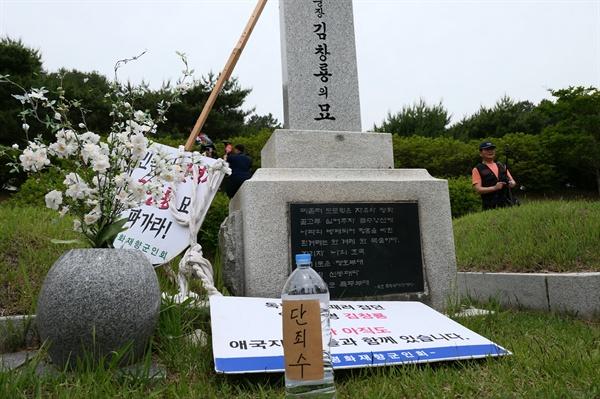 시민대회 참가자들은 김창룡(장군1-69), 김석범(장군1-71), 김동하(장군1-50), 이형근(장군1-11), 소준열(장군1-21)이 안장되어 있는 장군 제1묘역으로 이동해 단죄수를 묘역과 묘비에 뿌리는 '장군 제1묘역 안장자 죄악상 고발 퍼포먼스'를 진행했다.