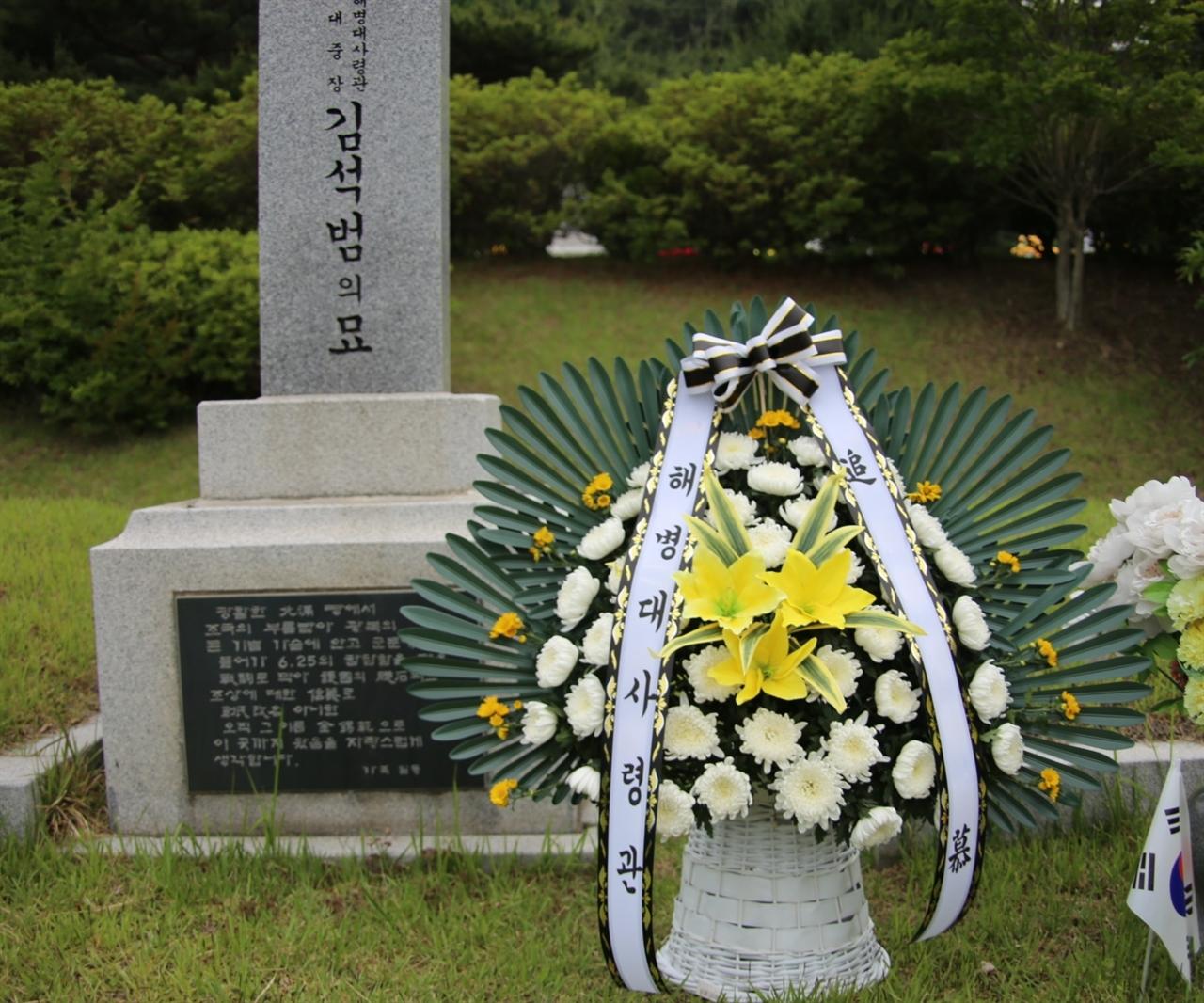 올해도 해병대사령관이 김석범(金錫範, 1915~1998)의 묘지에 조화를 바쳤다.(2019년 6월 6일 오후)