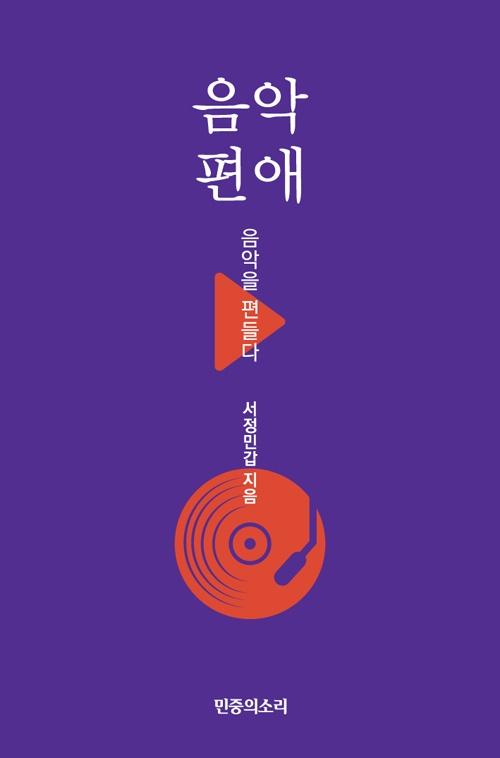 음악편애 - 음악을 편들다 / 서정민갑 지음 / 민중의소리 펴냄 / 값 18,000원