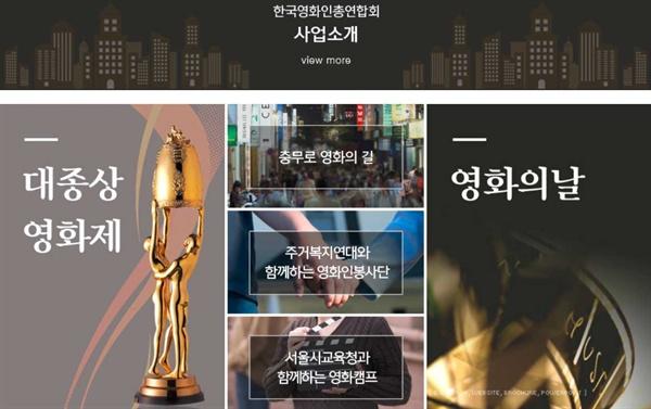 영화인총연합회의는 대종상영화제, 홍성국제단편영화제, 영화의 날 행사 등을 주관하고 있다.