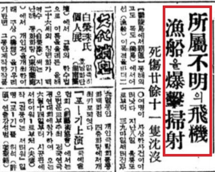 1948년 6월 12일자 <동아일보>.