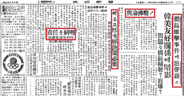 독도 폭격에 대한 한국인들의 원성을 보도한 1948년 6월 19일자 <경향신문>.