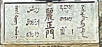 여정문 가운데 한자를 중심으로 좌우로 만주어, 몽골어, 티베트어, 위구르어 다섯 민족의 언어가 같이 새겨져 있다.