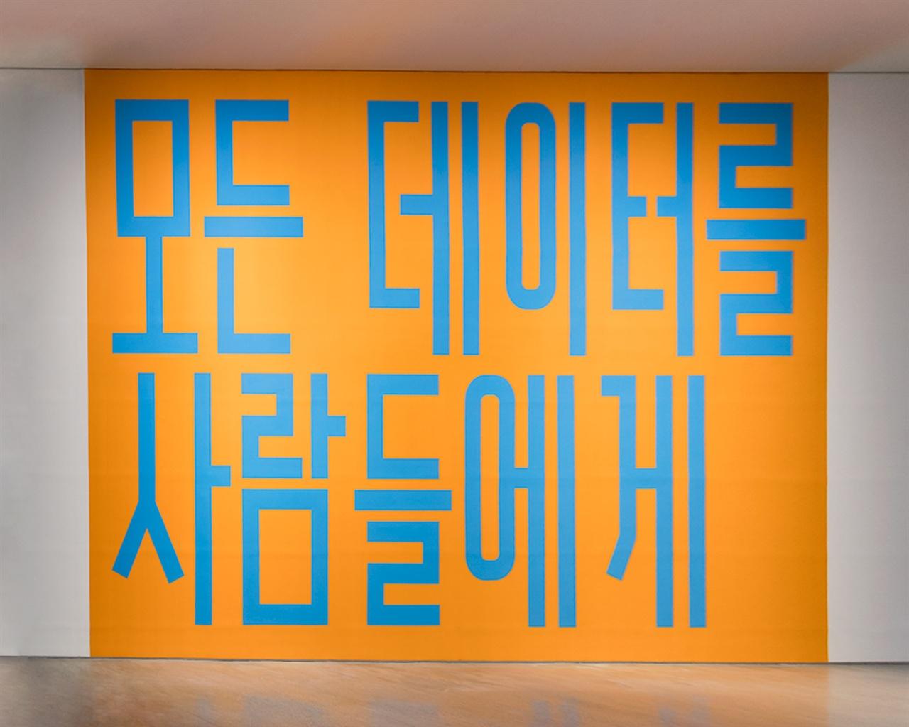 수퍼플렉스, 모든 데이터를 사람들에게, 2019, 벽화, 690×1050cm, 사진 국립현대미술관 제공