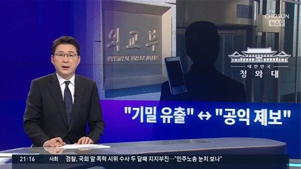 기밀유출사건의 심각성 제대로 지적하지 않은 TV조선 <뉴스9>(5/23)