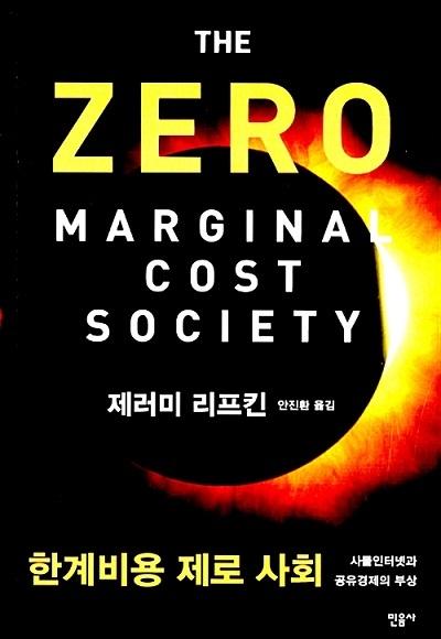 제러미 리프킨의 <한계비용 제로 사회>  협력적 공유 사회를 강조한 책.