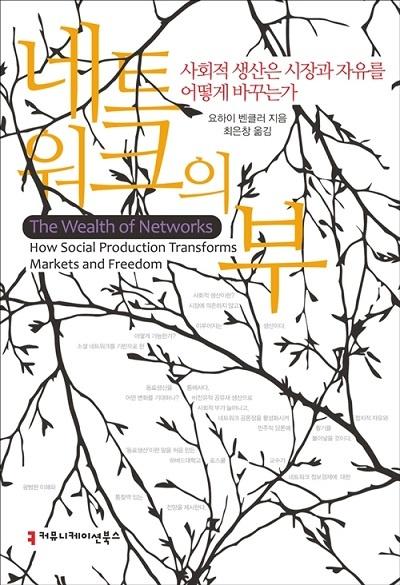 요하이 벤클러의 <네트워크의 부>  공유재에 기반을 둔 동료 생산을 강조한 책이다.