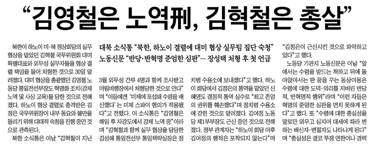 북한소식통 인용해 '김영철 숙청설' 보도한 조선일보(5/31)