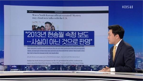 조선일보의 북한 주요인사 숙청설 보도 비판하는 KBS <뉴스9>(6/3)