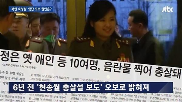 '북한 주요인사 숙청설' 오보 원인 지적한 JTBC <뉴스룸>(6/3)