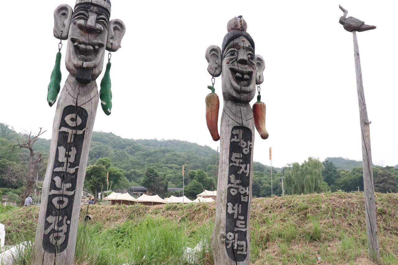 경기도 고양시의 <우보농장>. 화학비료와 농약을 사용하지 않는 전통농업을 살리기 위한 공간이다.