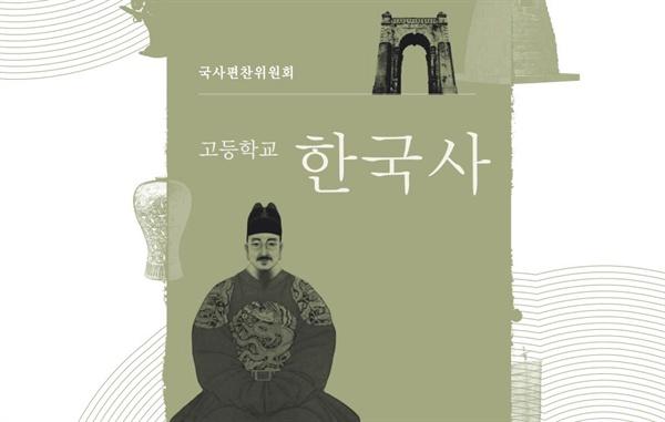 박근혜 정부가 만든 국정 역사 교과서.