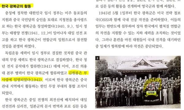 국정교과서 238쪽. 사진에서도 김원봉을 강조해 놓았다.