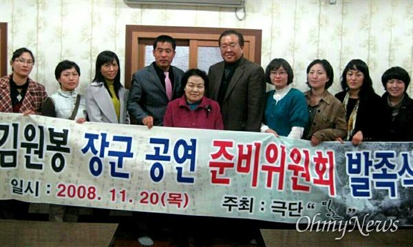 극단 '밀양'에서는 2008년부터 김원봉 선생을 담은 뮤지컬을 제작해 해마다 공연해 오고 있다.