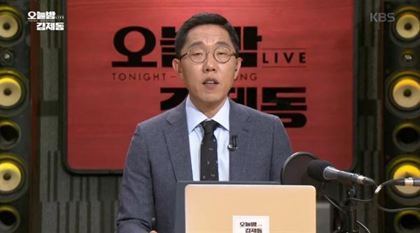 6일 방송된 KBS <오늘밤 김제동>의 한 장면