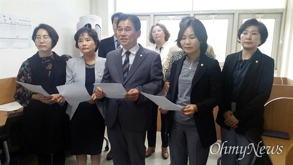 안양시의회 더불어민주당 의원들 기자회견