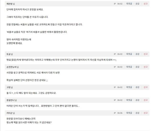 인터넷 사이트 '클리앙' 모두의 공원 게시판에 '명징과 직조'에 대해 의견을 나누는 네티즌