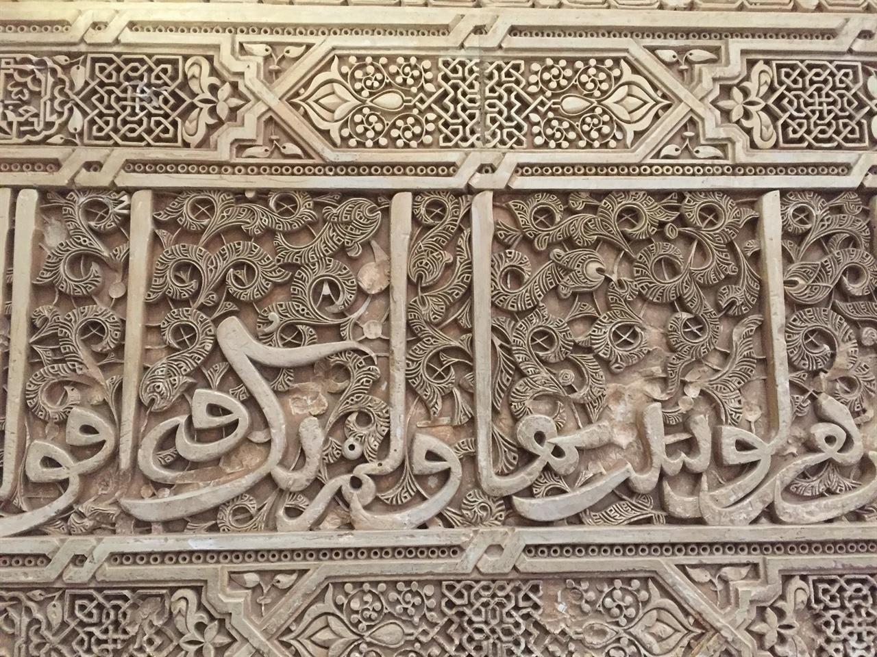 """어디에든 남아있는 기도입니다.  """"알라는 위대하다!""""라는 이슬람어 표기라고 해요. 어디에든 크기는 변주되어 있었지만, 벽에 가득하게 새겨져 있었어요. 어쩌면, 이 공간 전체가 그들의 기도와 염원을 가득 담고 있지 않을까요?"""