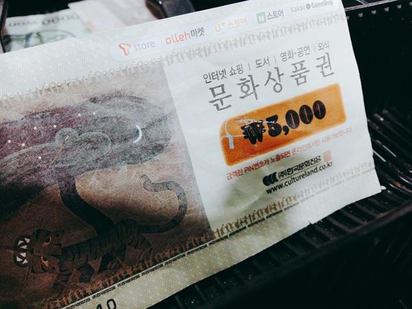 토스트 값으로 현금 대신 받은 5천 원짜리 문화상품권