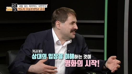 박노자 교수는 상대의 입장에 서보는 '역지사지'의 자세로 남북문제에 접근해야하며, 유엔 제재 대상이 아닌 교류 사업은 최대한 적극적으로 추진해야 한다고 주장했다.