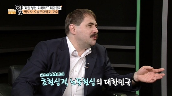 박노자 교수는 장시간 고강도 업무와 산업재해에 노출된 한국의 노동 상황이 다른 나라 눈에는 '초현실적'으로 보인다고 지적했다.