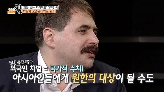 박노자 교수는 경제수준에 따라 외국인을 차별하는 태도를 '경제인종주의'로 규정하면서 우리 국민들이 장차 아시아인들에게 원한의 대상이 될 수도 있다고 경고했다.