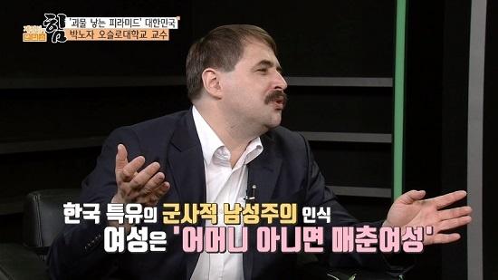 박노자 교수는 생계를 위해 모스크바와 서울에서 통역 등으로 일하면서 한국 고위층의 노골적인 성매매와 성적 접대관행을 보며 모멸감을 느꼈다고 털어놓았다.
