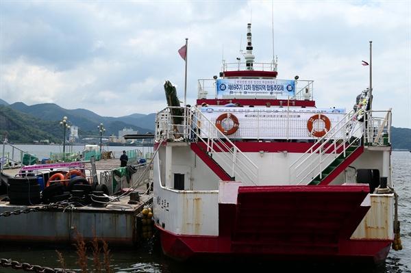 한국전쟁 전후 민간인 학살희생자 제69주기 12차 창원지역 합동추모제가 거행된 165톤급 크루즈 선박의 출항전 모습.