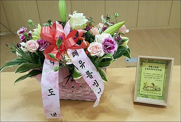 학교도서관문화운동네트워크 회원들이 오희옥 지사님께 드린 '자랑스러운 오희옥 애국지사'패와 꽃바구니