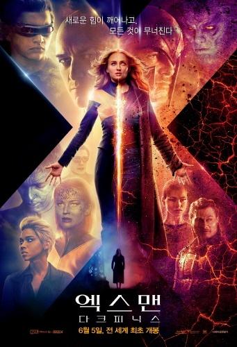<엑스맨: 다크 피닉스> 영화 포스터