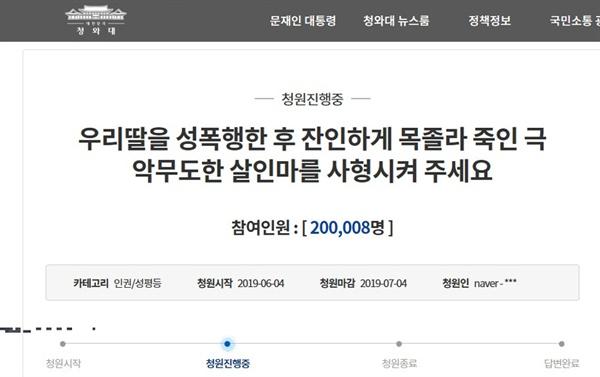 최근 순천시에서 발생한 성폭행 살인 사건과 관련, 피해자 아버지가 지난 4일 청와대 국민청원에 올린 청원글에 9일 오후 20만명 이상이 서명에 동참했다.
