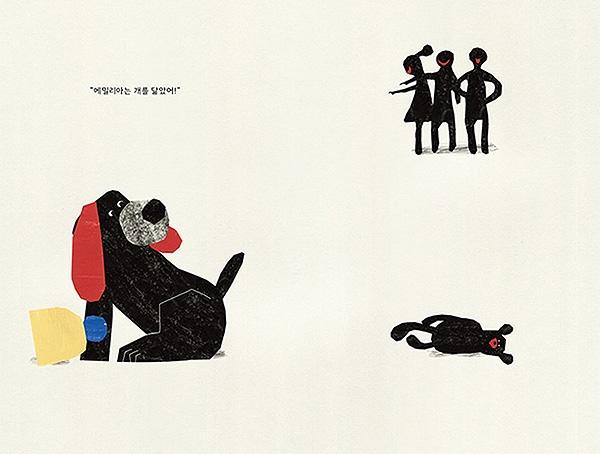 '내가 곰으로 보이니?' 속 그림.