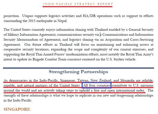 본문에 인용된 <인도·태평양 전략 보고서>의 일부.