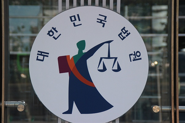 법원 자료사진