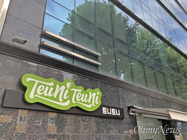서울 송파구에 위치한 트니트니 본사 사옥.