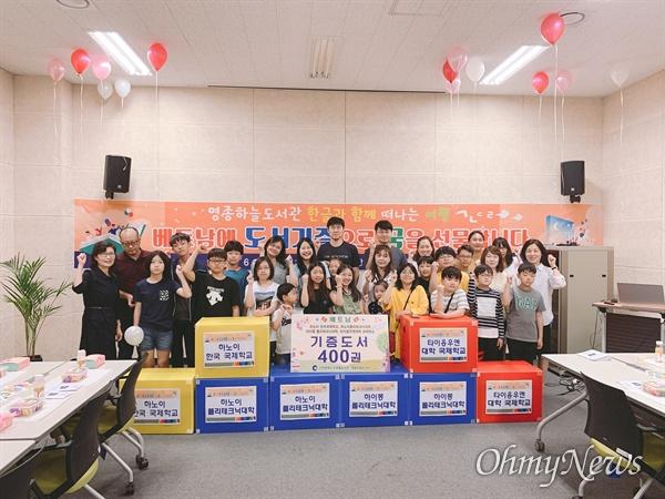 인천시 영종하늘도서관은 6월 9일 오후 2시 도서 기증자와 지역주민 60여 명이 참석한 가운데 베트남 기증도서 발송식을 진행했다.