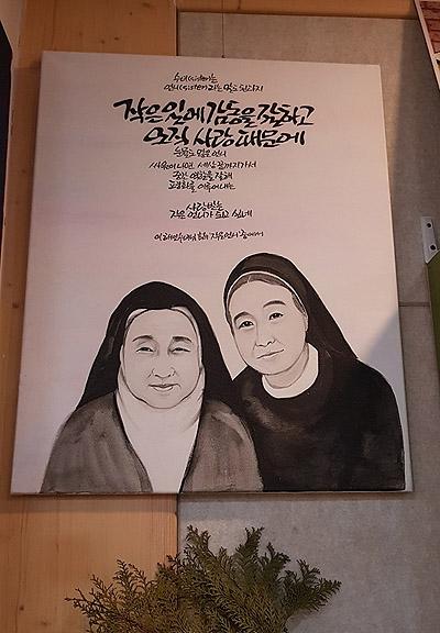 독자가 그려보낸 이해인 수녀님의 그림.