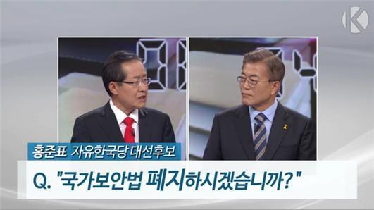 2017년 대선 당시 KBS 토론회 장면.
