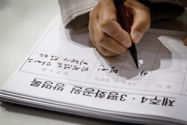 명진 스님이 4.3 평화공원에서 방명록을 쓰고 있다.