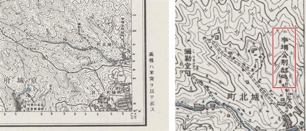< 그림1 > 이만오천분일지형도 : 조선 오른쪽은 지도의 일부분을 확대한 것인데 '이강공별저'라는 표기가 명확하다.